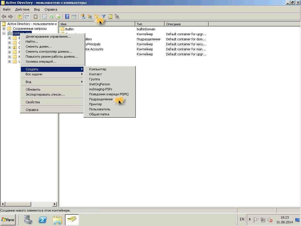 Администрирование Active Directory-1 часть. Создание контейнера при помощи оснастки ADUC.-02
