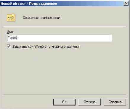Администрирование Active Directory-1 часть. Создание контейнера при помощи оснастки ADUC.-03
