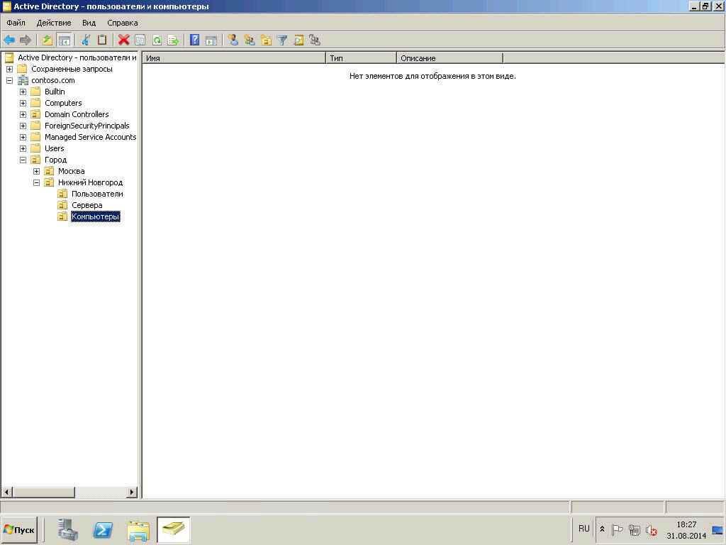 Администрирование Active Directory-1 часть. Создание контейнера при помощи оснастки ADUC.-04