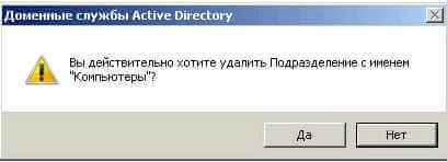 Администрирование Active Directory-1 часть. Создание контейнера при помощи оснастки ADUC.-05