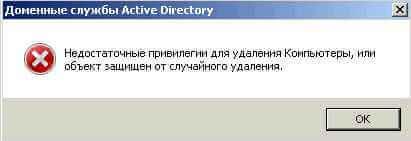 Администрирование Active Directory-1 часть. Создание контейнера при помощи оснастки ADUC.-06