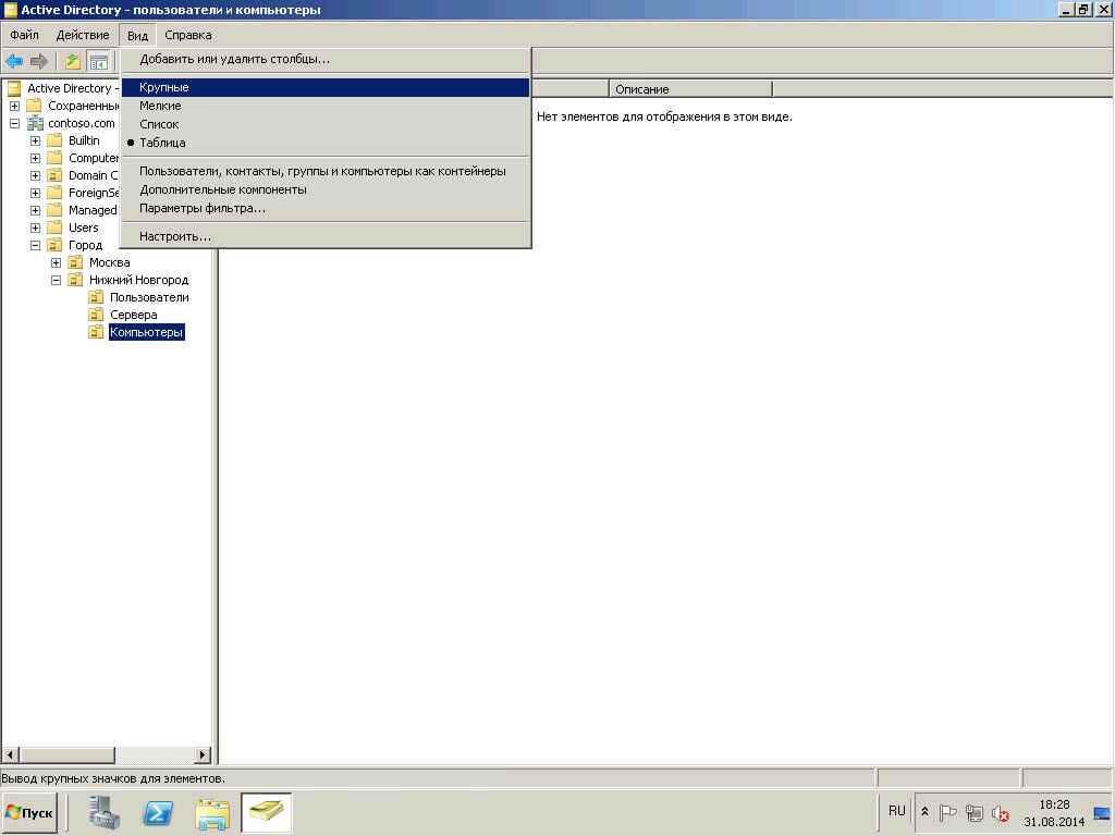 Администрирование Active Directory-1 часть. Создание контейнера при помощи оснастки ADUC.-07