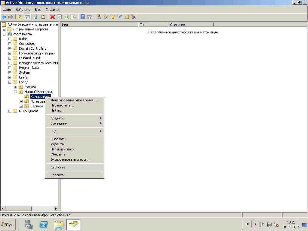 Администрирование Active Directory-1 часть. Создание контейнера при помощи оснастки ADUC.-08
