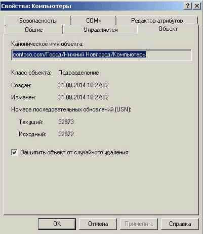 Администрирование Active Directory-1 часть. Создание контейнера при помощи оснастки ADUC.-09
