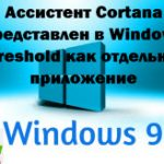 Ассистент Cortana представлен в Windows Threshold как отдельное приложение