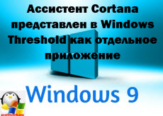 Ассистент Cortana представлен в Windows Threshold