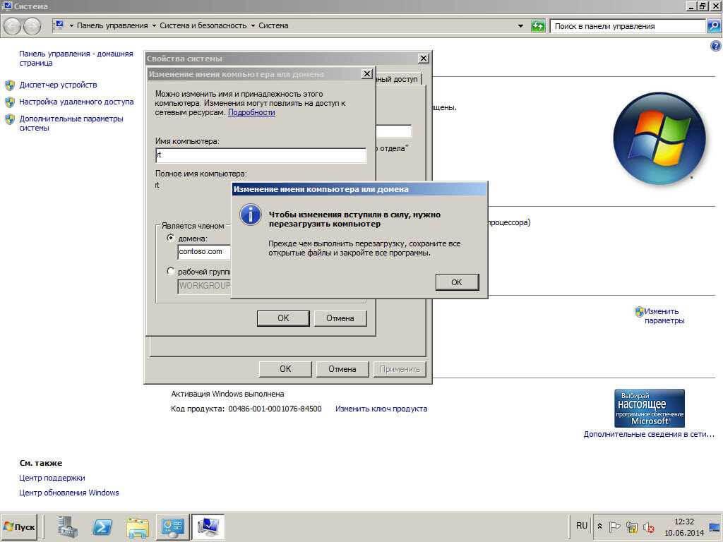 Перезагрузка сервера перед вводом в домен