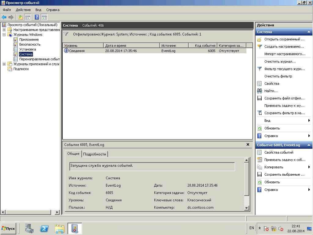 Как определить UP time (время работы системы) без выключения на примере windows server 2008 R2