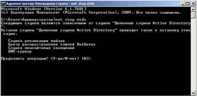 Как правильно сжать базу данных Active Directory-02