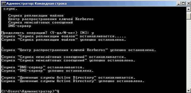 Как правильно сжать базу данных Active Directory-03