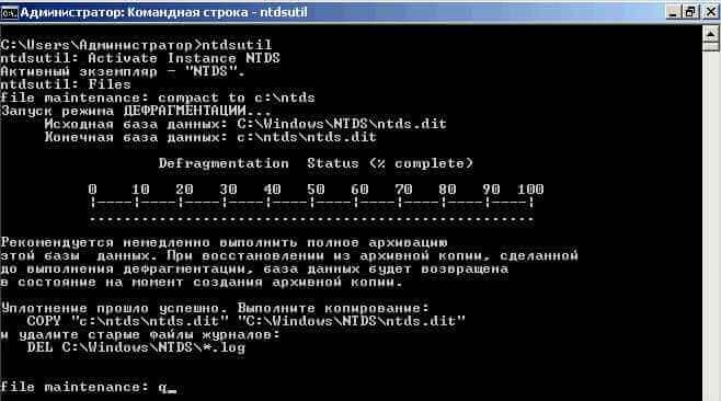 Как правильно сжать базу данных Active Directory-04