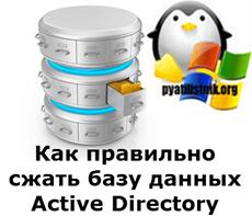 Как правильно сжать базу данных Active Directory