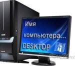 Как сменить имя компьютера в windows server 2008 R2