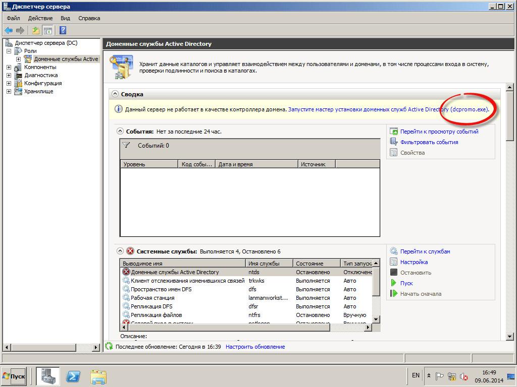 Как установить Active directory в windows server 2008R2 - Как установить контроллер домена-09