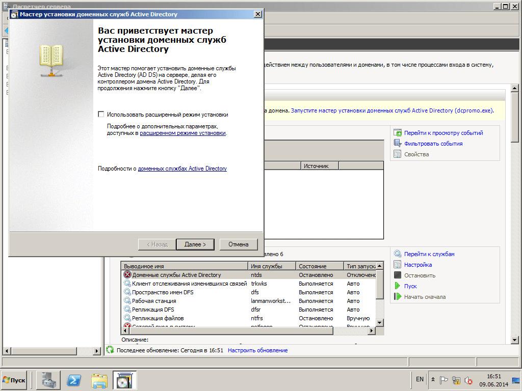 Как установить Active directory в windows server 2008R2 - Как установить контроллер домена-11