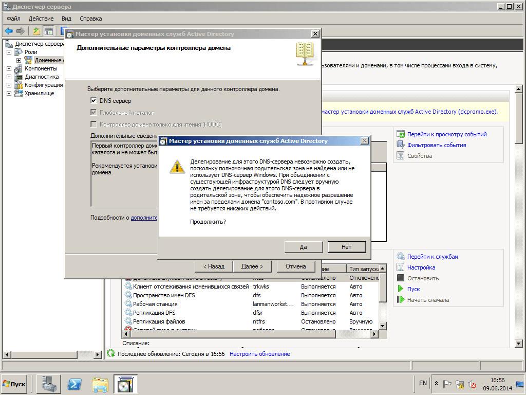 Как установить Active directory в windows server 2008R2 - Как установить контроллер домена-20