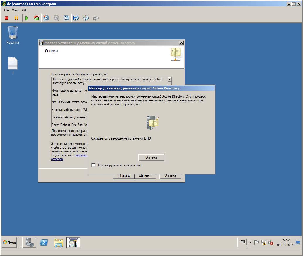 Как установить Active directory в windows server 2008R2 - Как установить контроллер домена-25