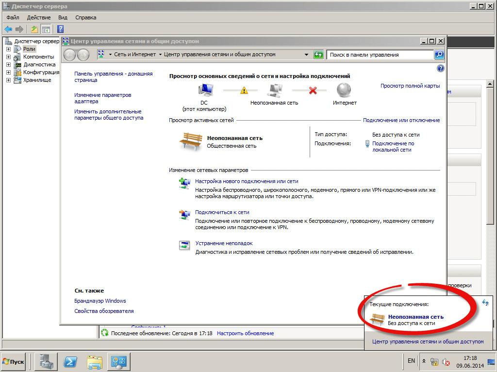 Как установить Active directory в windows server 2008R2 - Как установить контроллер домена-27
