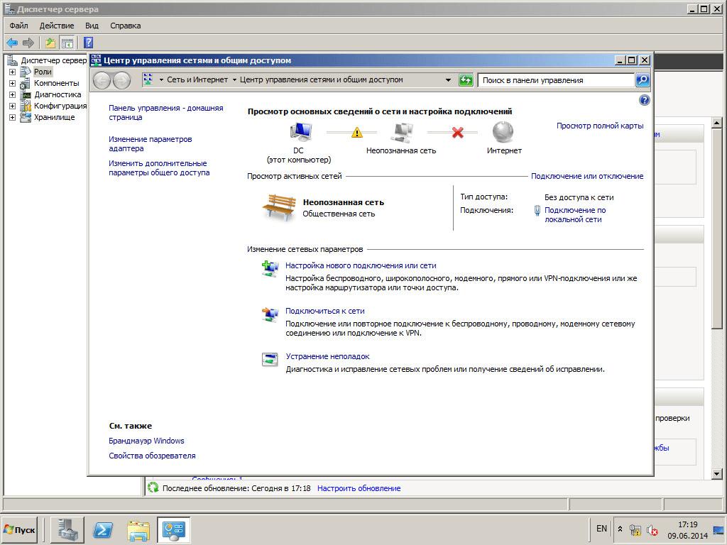 Как установить Active directory в windows server 2008R2 - Как установить контроллер домена-28