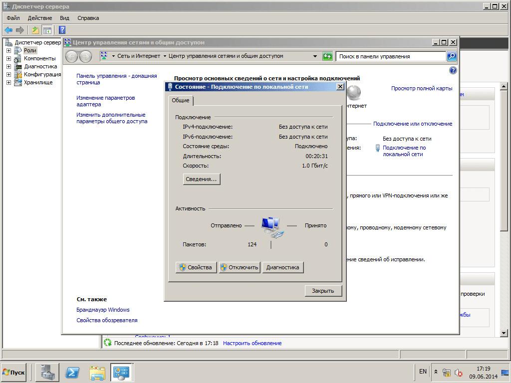 Как установить Active directory в windows server 2008R2 - Как установить контроллер домена-29