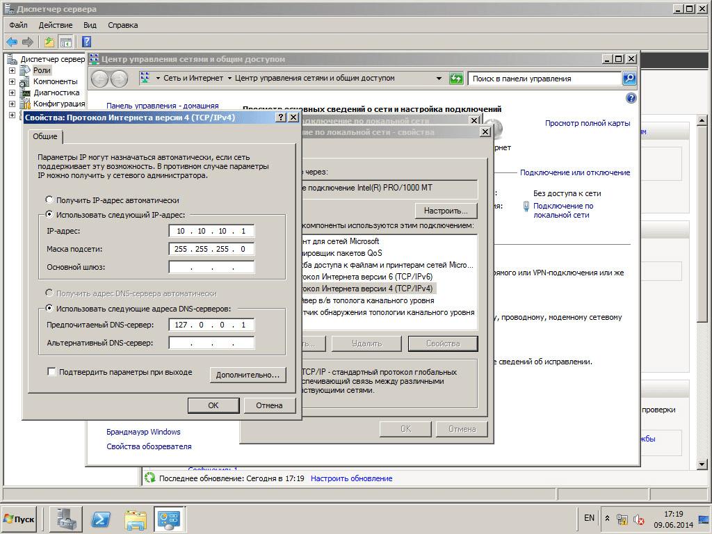 Как установить Active directory в windows server 2008R2 - Как установить контроллер домена-30