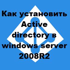 как установить active directory