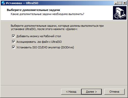 Как установить UltraISO-05