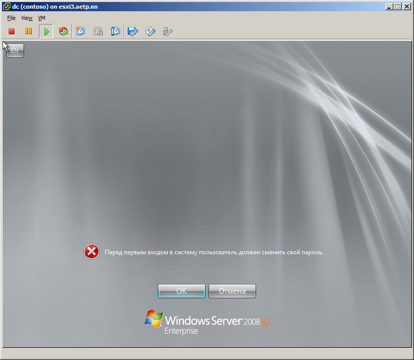 Как установить windows server 2008R2-14