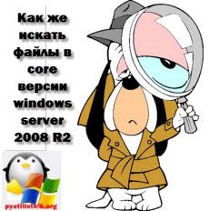Как же искать файлы в core версии windows server 2008R2