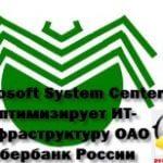 Microsoft System Center оптимизирует ИТ-инфраструктуру ОАО Сбербанк России