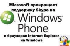 Microsoft прекращает поддержку Skype на Windows Phone 7