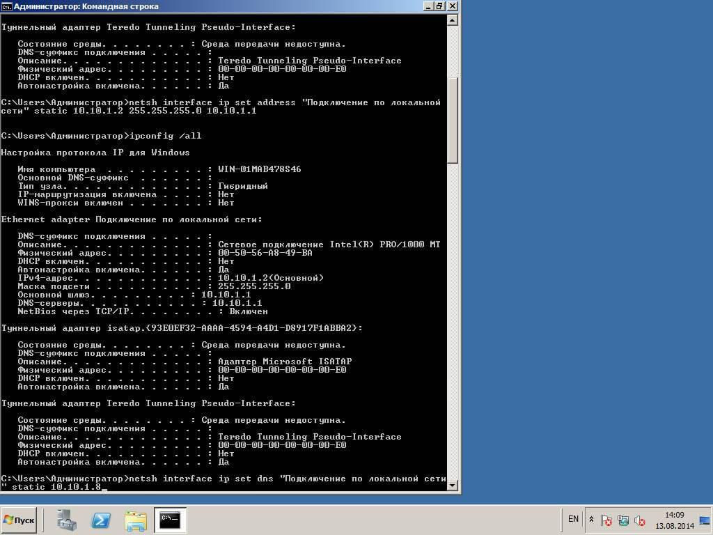 Netsh. Настроить статический ip адрес в windows server 2008R2 2 часть-06