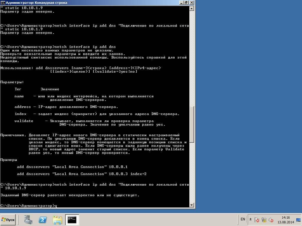 Netsh. Настроить статический ip адрес в windows server 2008R2 2 часть-08