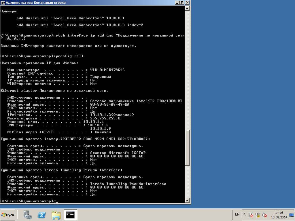 Netsh. Настроить статический ip адрес в windows server 2008R2 2 часть-09