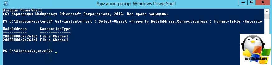 Обозреватель хранилищ Windows server 2012 R2-2