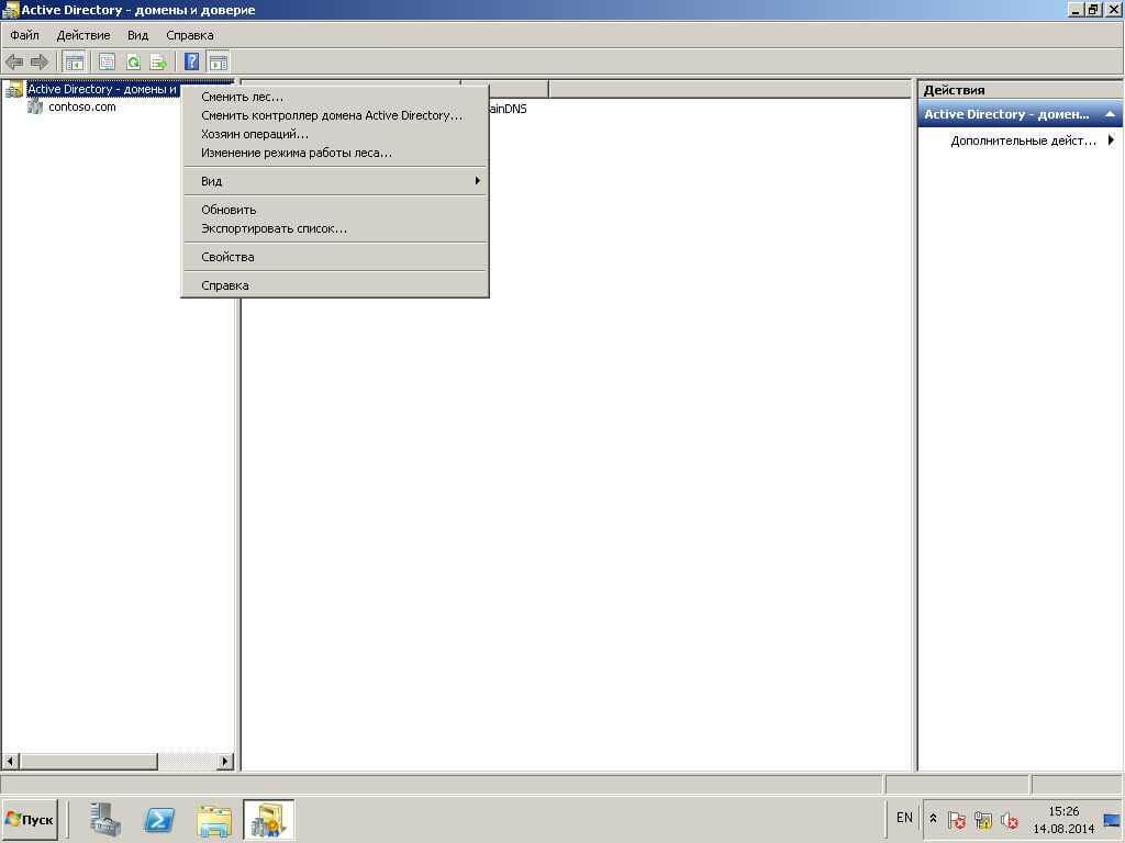 Как определить FSMO хозяева операций через графический интерфейс в Windows Server 2008 R2 2 часть