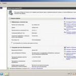 Первоначальная настройка сервера windows server 2008 R2