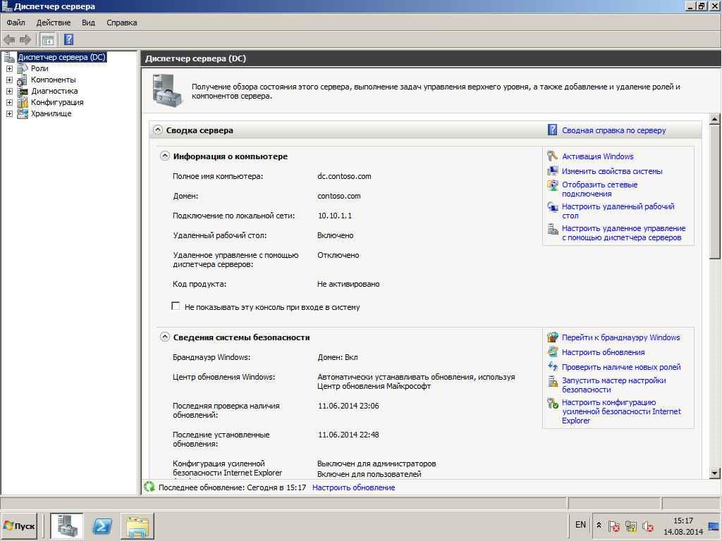 Первоначальная настройка сервера windows server 2008 R2-01