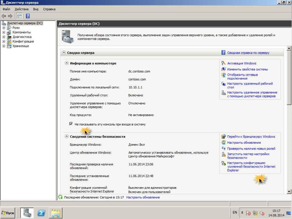 Первоначальная настройка сервера windows server 2008 R2-02