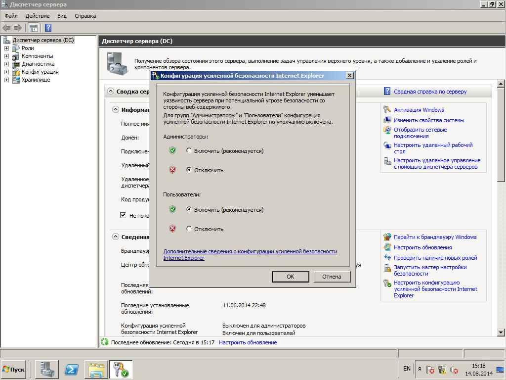 Первоначальная настройка сервера windows server 2008 R2-03