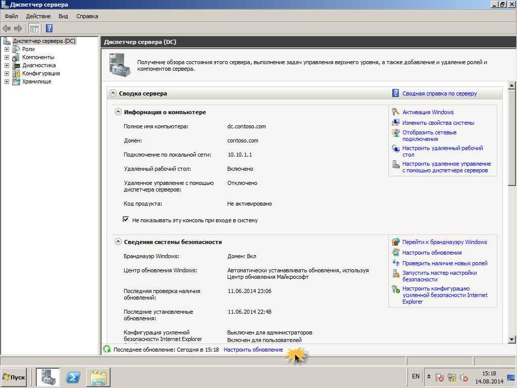 Первоначальная настройка сервера windows server 2008 R2-04