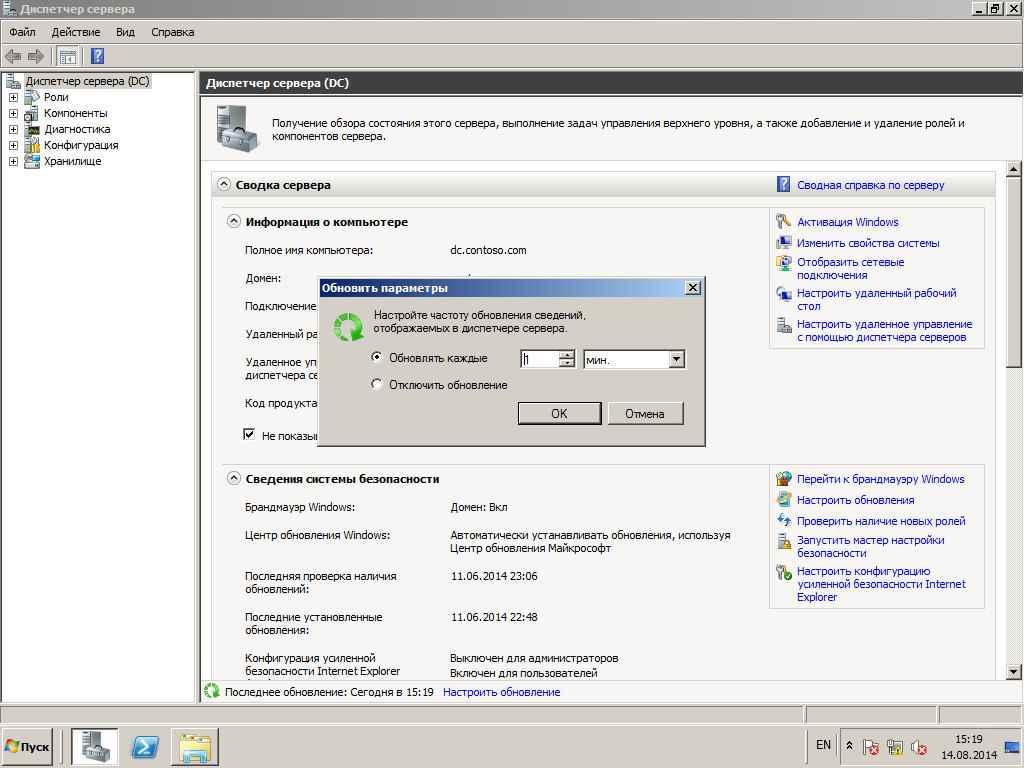Первоначальная настройка сервера windows server 2008 R2-05