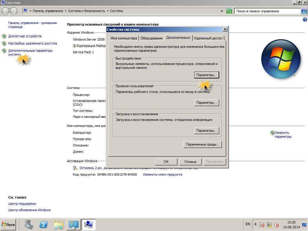 Первоначальная настройка сервера windows server 2008 R2-07