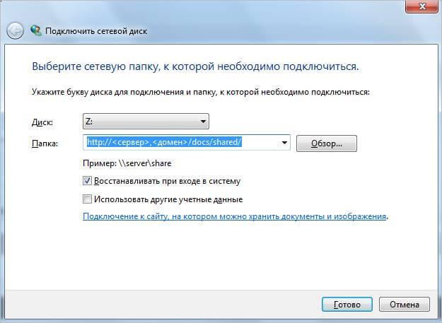 Подключение сетевого диска битрикс