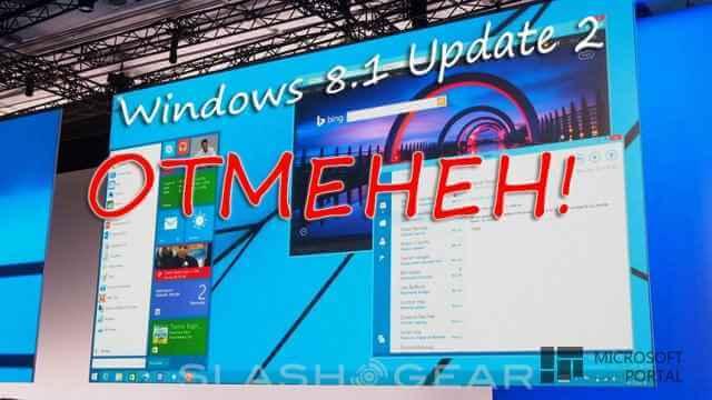Проект Windows 8.1 Update 2 официально отменен