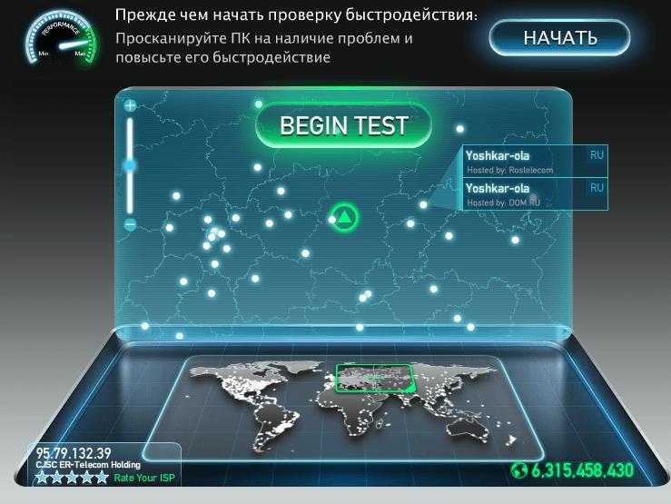 Проверка скорости интернет-01