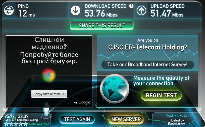 Проверка скорости интернет-03