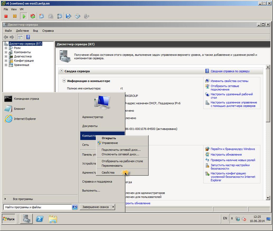 Сменить имя компьютера в windows server 2008 R2-01