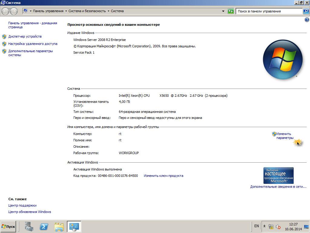 Сменить имя компьютера в windows server 2008 R2-02