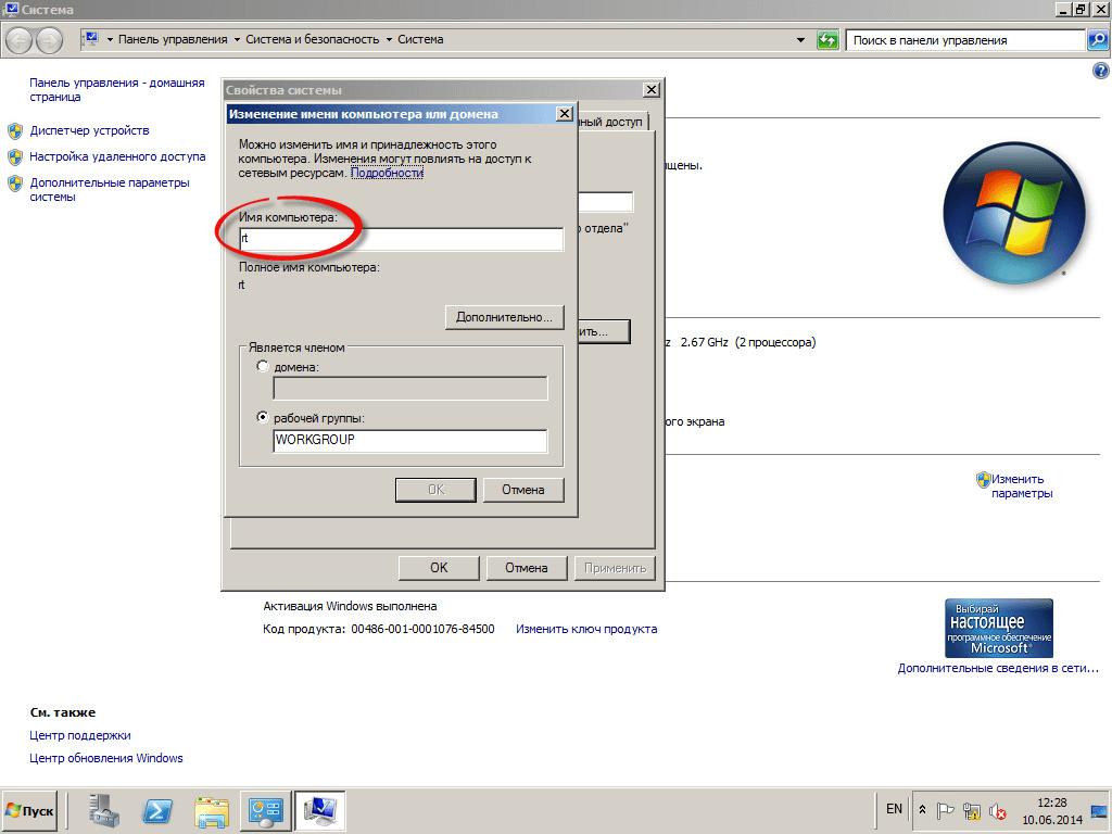 Сменить имя компьютера в windows server 2008 R2-04